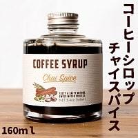 コーヒーシロップ - チャイスパイス