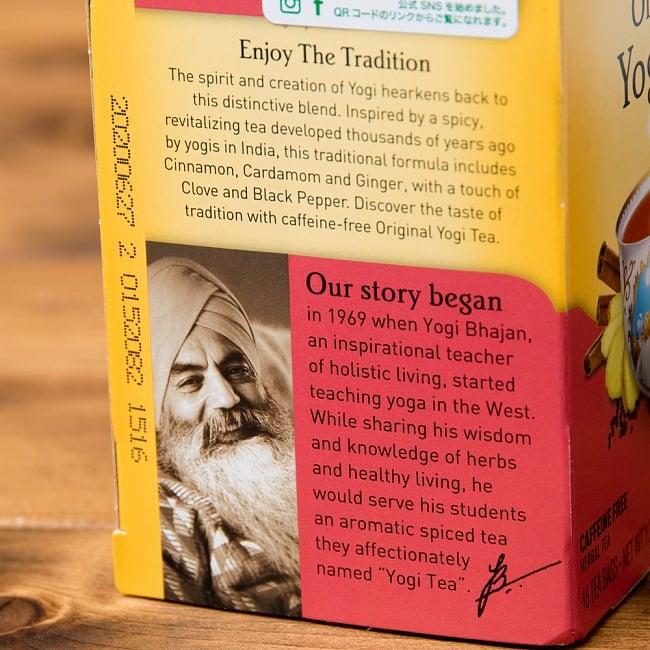 オーガニックオリジナル 創業者の願いが込められたヨギティー【Yogi tea ヨギティー】 3 - シンプルながら深い味わいです