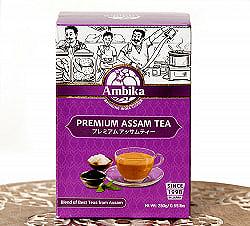 チャイ用紅茶 - CTC - プレミアムアッサム紅茶【250g】