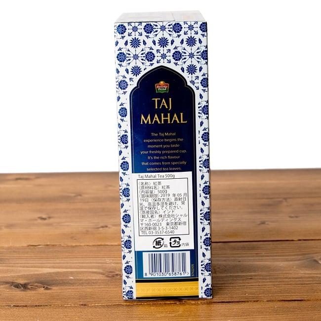 チャイ用紅茶 - CTC Taj Mahal 【500g】 2 - 詳細をご確認ください。
