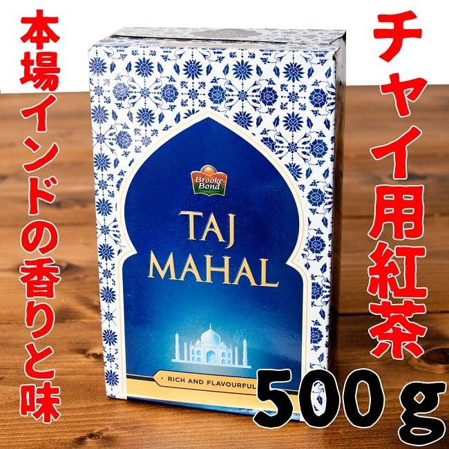 チャイ用紅茶 - CTC Taj Mahal 【490g】の写真