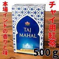 チャイ用紅茶 - CTC Taj Mahal 【500g】