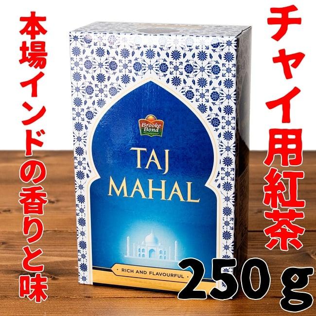 チャイ用紅茶 - CTC Taj Mahal 【250g】の写真