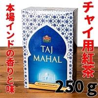 チャイ用紅茶 - CTC Taj Mahal 【250g】