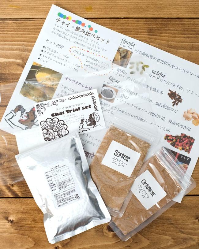 チャイ飲み比べセット ‐ Chai Trial Setの写真