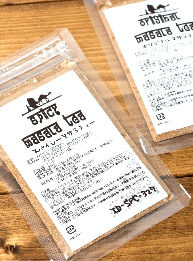 スパイシーマサラ ティー の素 【20gパック】の写真2 - マサラティーのために特別に配合されたミックススパイス。