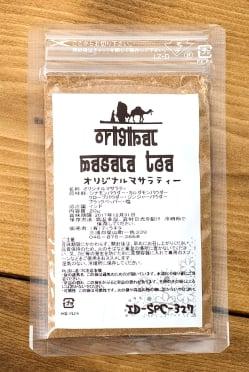 オリジナルマサラ ティーの素 【20gパック】(FD-SPS-93)