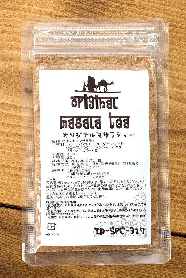 オリジナルマサラ ティーの素 【20gパック】の写真