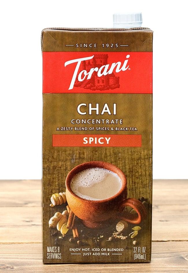 スパイシーリキッドチャイ - Spicy Chai 【Torani】 の写真