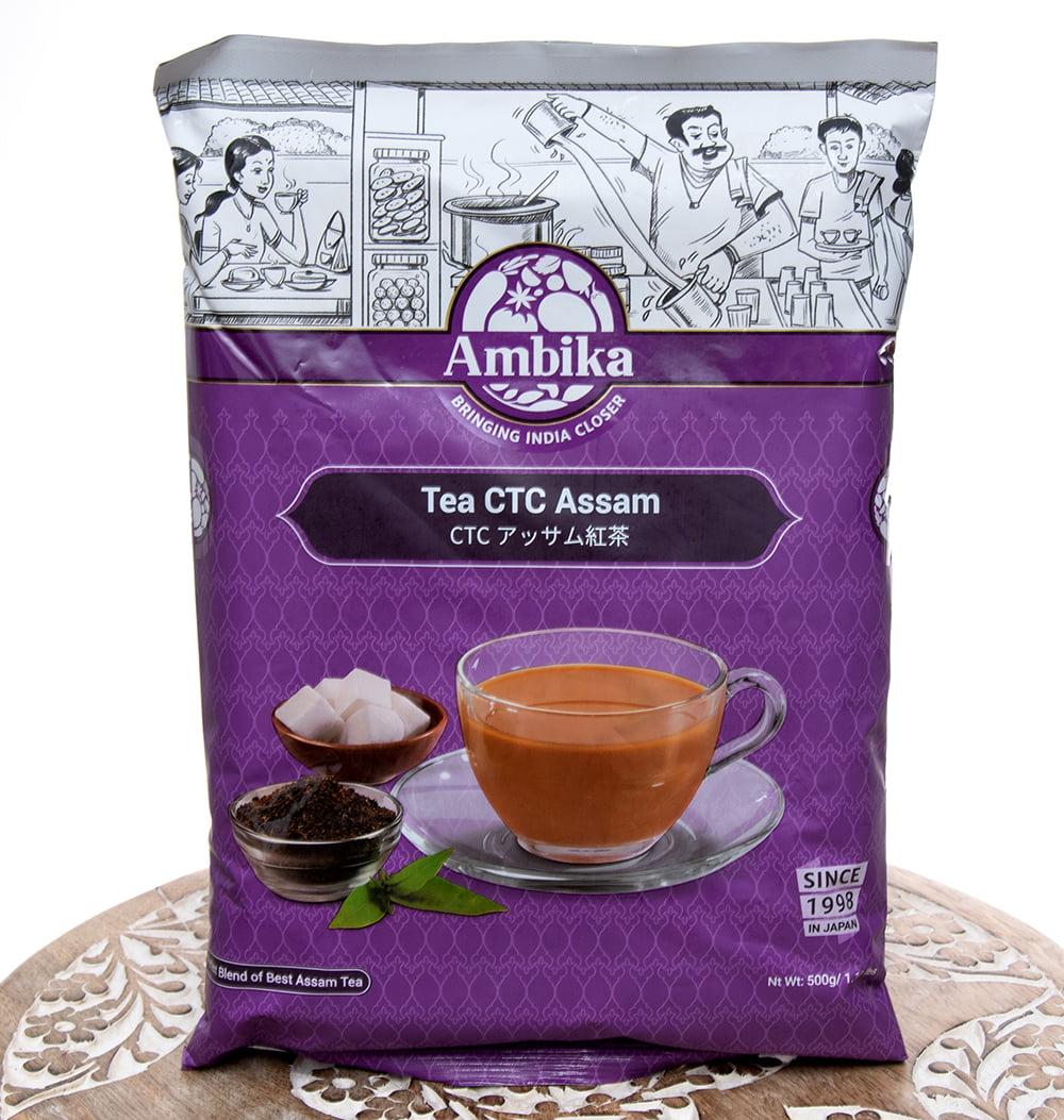 チャイ用紅茶 - CTC アッサムティー(袋入り) 【500g】  4 - パッケージです