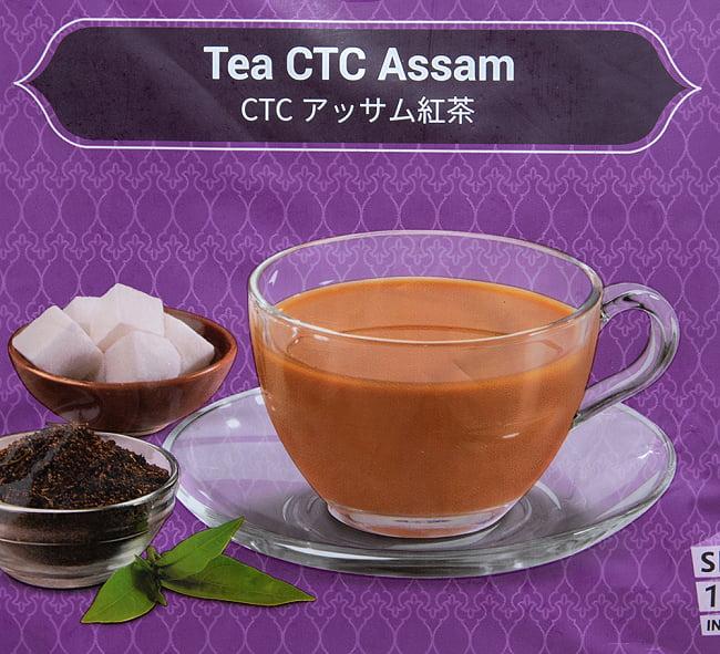 チャイ用紅茶 - CTC アッサムティー(袋入り) 【500g】  5 - パッケージをアップにしました