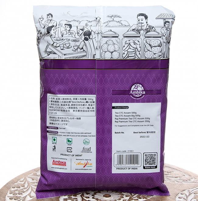 チャイ用紅茶 - CTC アッサムティー(袋入り) 【500g】  6 - 裏面です