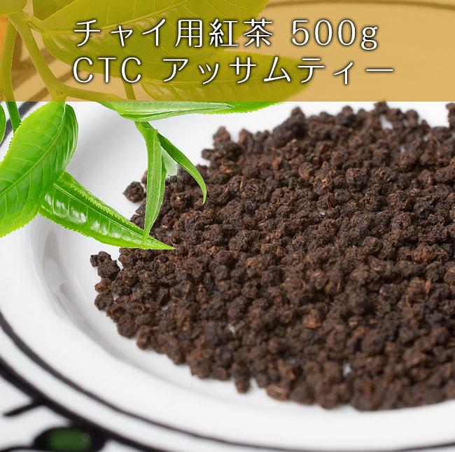 チャイ用紅茶 - CTC アッサムティー(袋入り) 【500g】  1