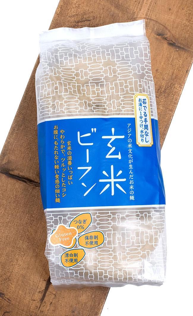 玄米ビーフン ポ—ションタイプ 【YamYamJapan】の写真