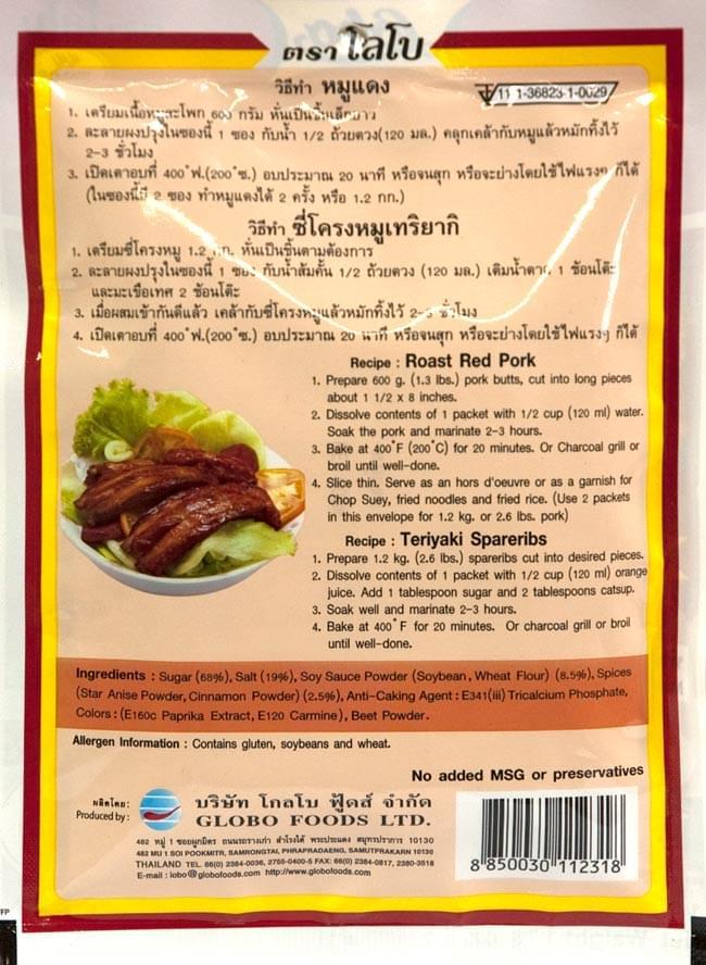 タイ風ローストポークの素 − ポン・ムーデンの素 パック[100g] 2 - 裏面です。調理方法など色々書いてあります