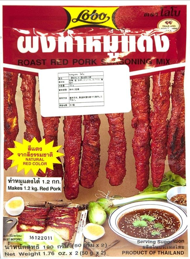 タイ風ローストポークの素 − ポン・ムーデンの素 パック[100g]の写真