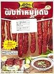 タイ風ローストポークの素 − ポン・ムーデンの素 パック[100g]
