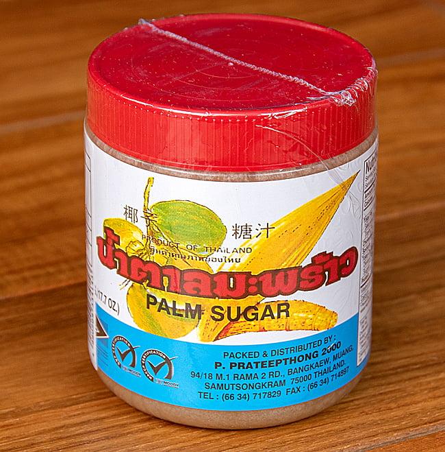 パームシュガー カップ[500g]の写真2 - 手に持ってみました。砂糖ですがサラサラしていません。かわいい容器に入っていますよ。