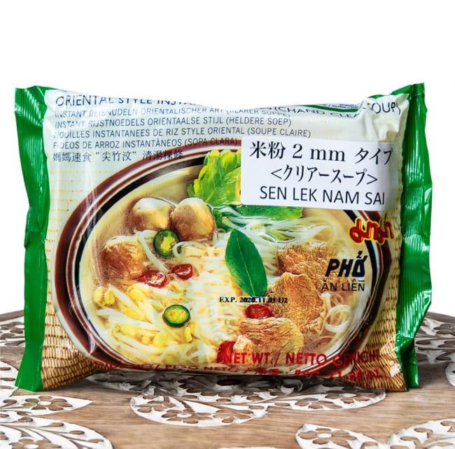 インスタント センレック クリア スープ 【MAMA】の写真