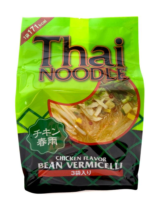 インスタント ヌードル チキン春雨 3個パック 【Thai NOODLE】の写真