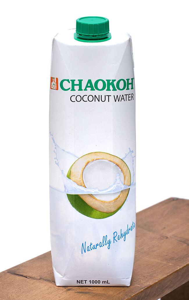 ココナッツ・ウォーター 紙パック 大 サイズ [1000ml] 【CHAOKOH】の写真