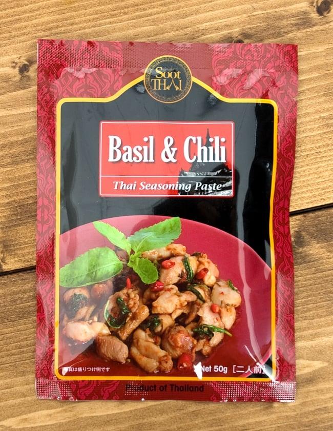 ホーリーバジル&ホットチリ ペースト[50g]  - タイ風ガパオの素 【Soot THAI】の写真