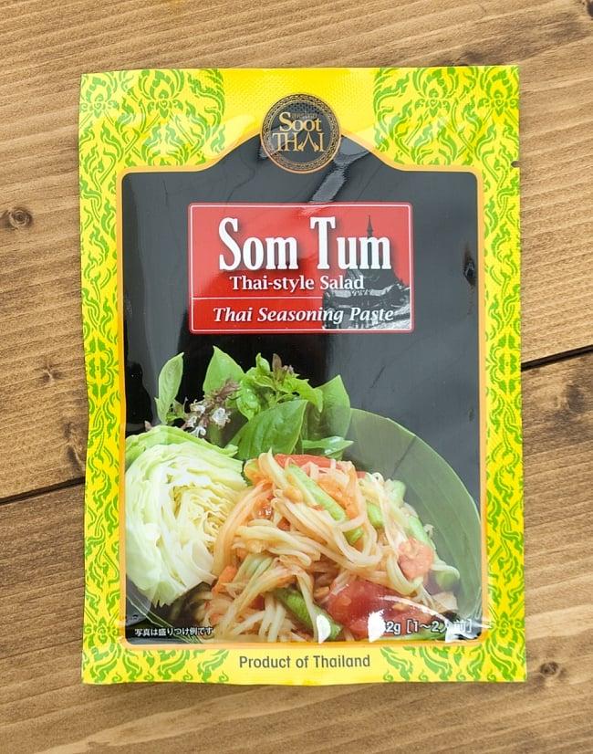 ソムタムペースト [32g] ‐タイ風青パパイヤサラダの素 【Soot THAI】の写真