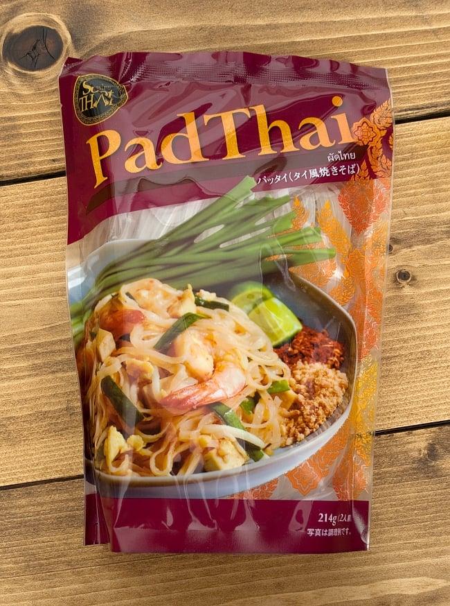 タイ焼きそば「パッタイ」セット 2人前 [214g] 【Soot THAI】の写真