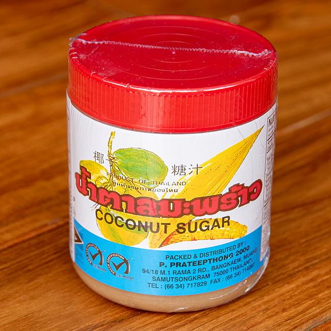 ココナッツシュガー カップ[450g]の写真2 - 手に持ってみました。普段の料理やお菓子作りにもお役立てください。