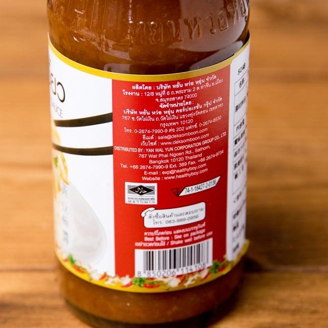カオマンガイのたれ ナムチン カウマンガイ Soybean Paste Dipping Sauce [350g] 4 - 拡大写真です