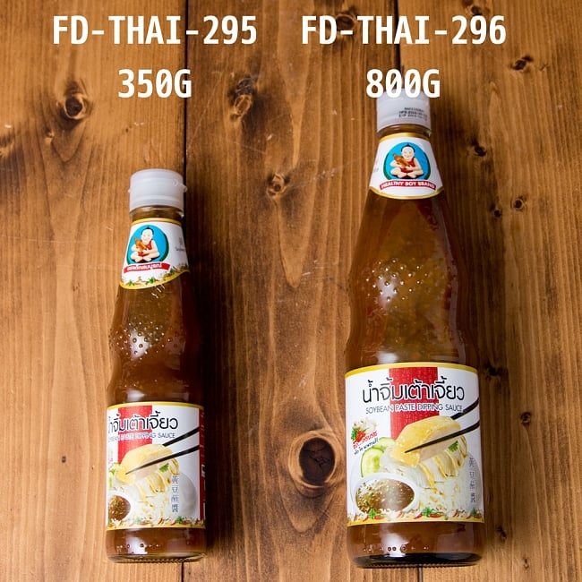 カオマンガイのたれ ナムチン カウマンガイ Soybean Paste Dipping Sauce [350g] 5 - 350gと800gのタイプがございます