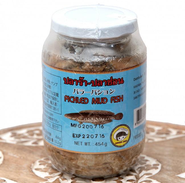 ライギョの塩漬け - パラーパション[454g]の写真