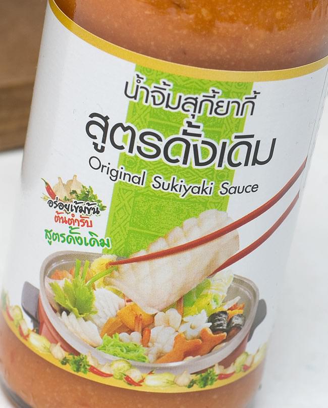タイスキ ソース [350g] 【SWAN BOY】 2 - 食材をしゃぶしゃぶした後にたっぷり付けて召し上がれ。