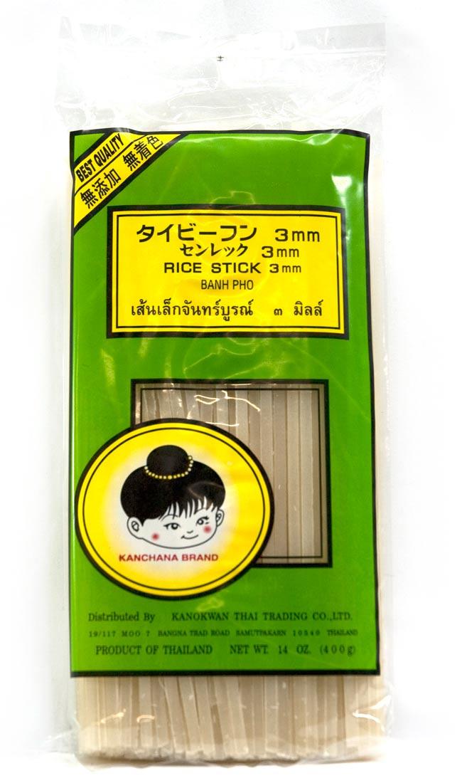 ビーフン ストレート 3MM パック[400g]の写真