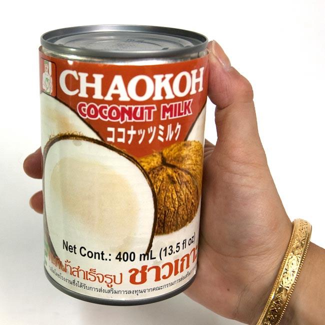 ココナッツ ミルク [400ml] 【CHAOKOH】の写真2 - 輸送の関係上、缶が凹んでいることがございます。ご了承下さい。