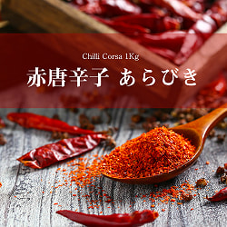 チリペッパー -Chilli Corsa 【1kgパック】(ID-SPC-100)