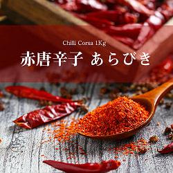 チリペッパー -Chilli Corsa 【1kgパック】