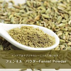 フェンネル パウダーFennel Powder【500g】 袋入り(ID-SPC-101)