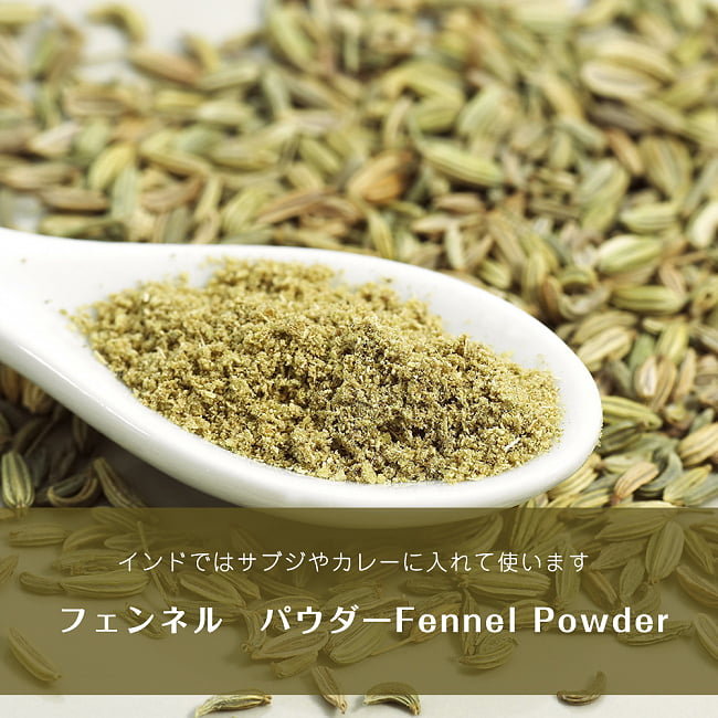 フェンネル パウダーFennel Powder【500g】 袋入りの写真1