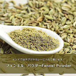 フェンネル パウダ - Fennel Powder【500g】 袋入り