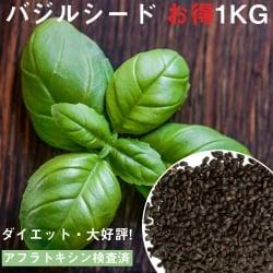 バジルシード - Sweet Basil Seeds 【お得な1kg袋入り】(ID-SPC-133)