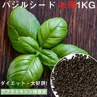 バジルシード - Sweet Basil Seeds 【お得な1kg袋入り】