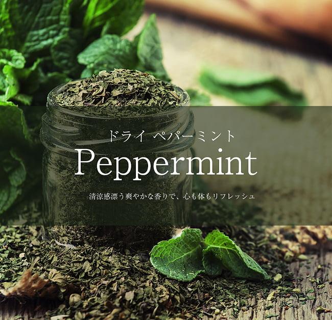 ペパーミント Peppermint【250gパック】の写真1