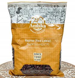 ラジマ豆(レッドロビア) Rajma (Red Lobia) 【1kgパック】 2 -