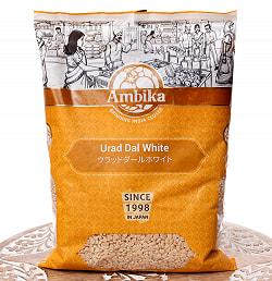 黒豆 ホワイトウラッドダル(引き割り)White Urad Dal split 【1kgパック】 2 -