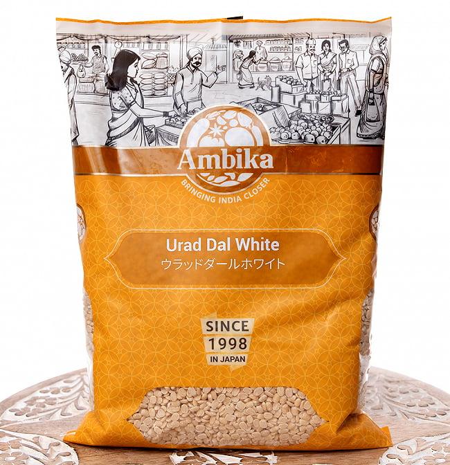 黒豆 ホワイトウラッドダル(引き割り)White Urad Dal split 【1kgパック】 2 - このようなおしゃれなパッケージでのお届けとなります