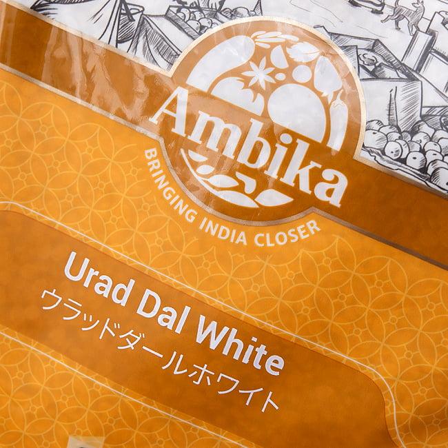 黒豆 ホワイトウラッドダル(引き割り)White Urad Dal split 【1kgパック】 3 - パッケージのアップです
