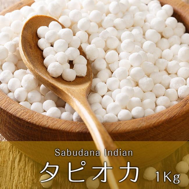 タピオカ Sabudana 袋入り の写真1