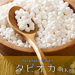 タピオカ - Sabudana Indian - 1Kg