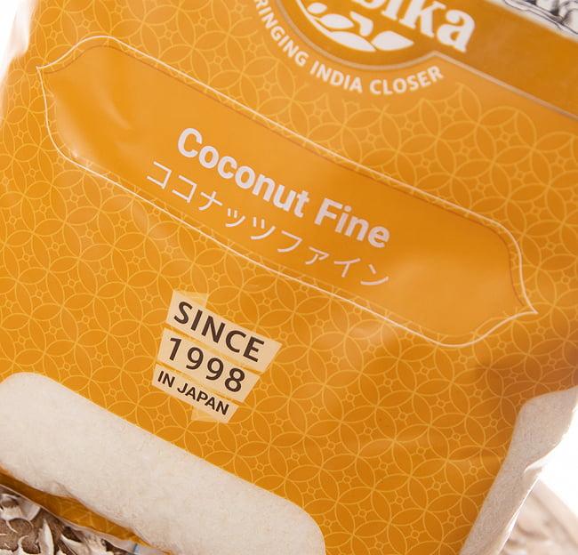 ココナッツファイン - Coconut Fine【500g袋入り】 3 - パッケージを拡大しました